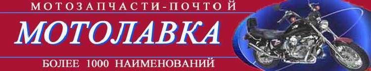 МОТОЛАВКА